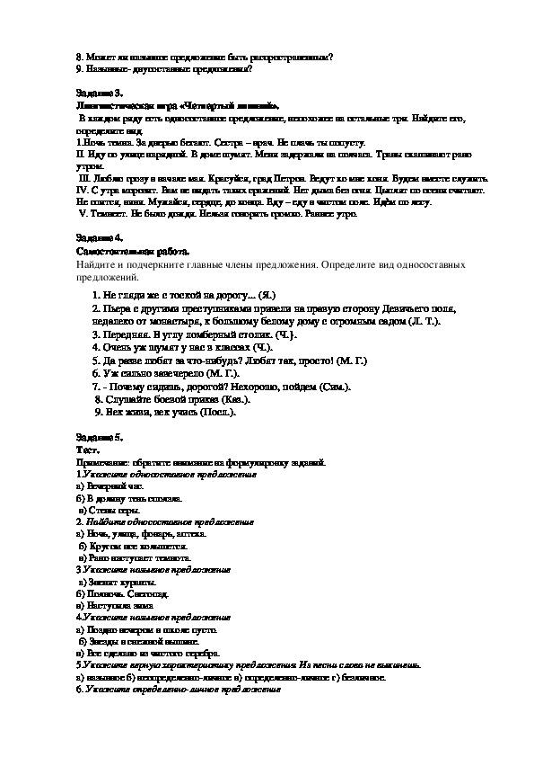 """Разработка открытого урока по русскому языку по теме """" Виды односоставных предложений"""""""