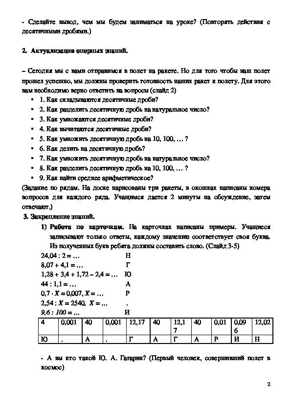 Умножение и деление десятичных дробей