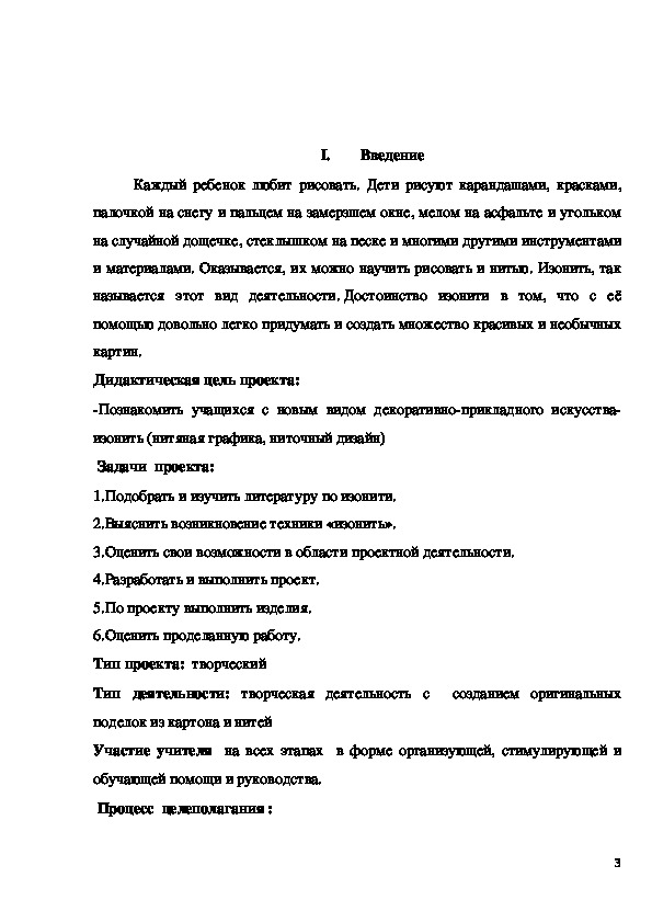 """Проект по технологии на тему """"Изонить"""" (2 класс)"""