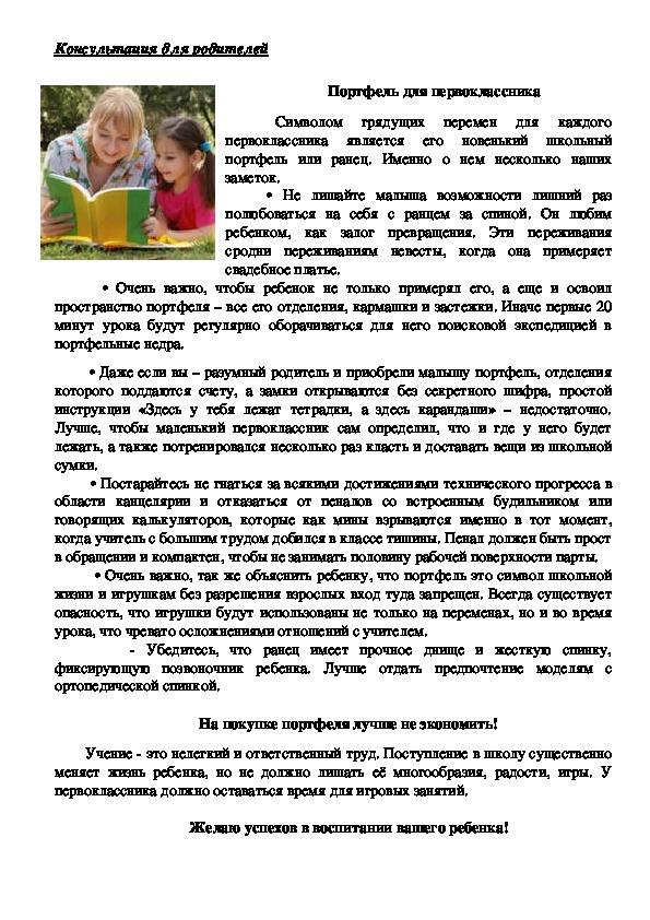 Консультация для  родителей  - Портфель для первоклассника