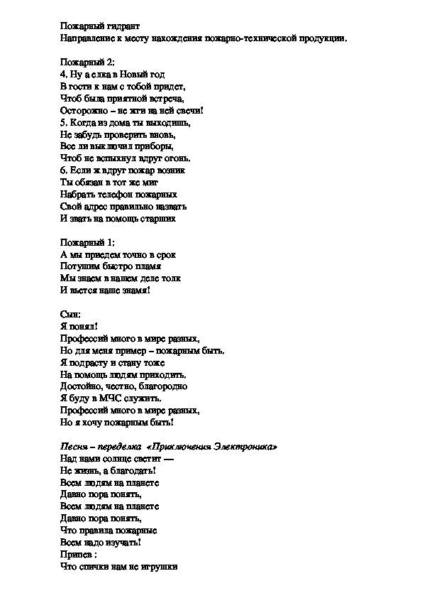 Сценарий агитбригады ДЮП