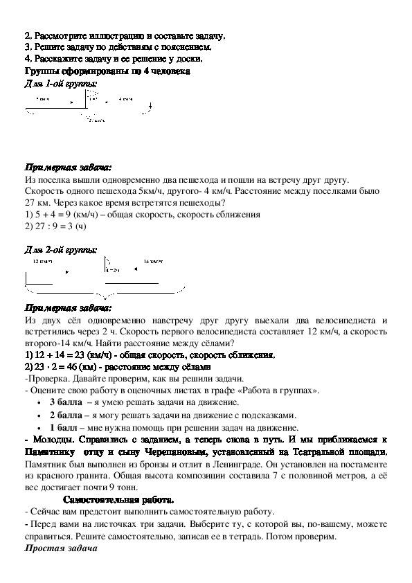 """Конспект урока по математике на тему """"Решение задач на движение. Закрепление."""" (4 ласс)"""