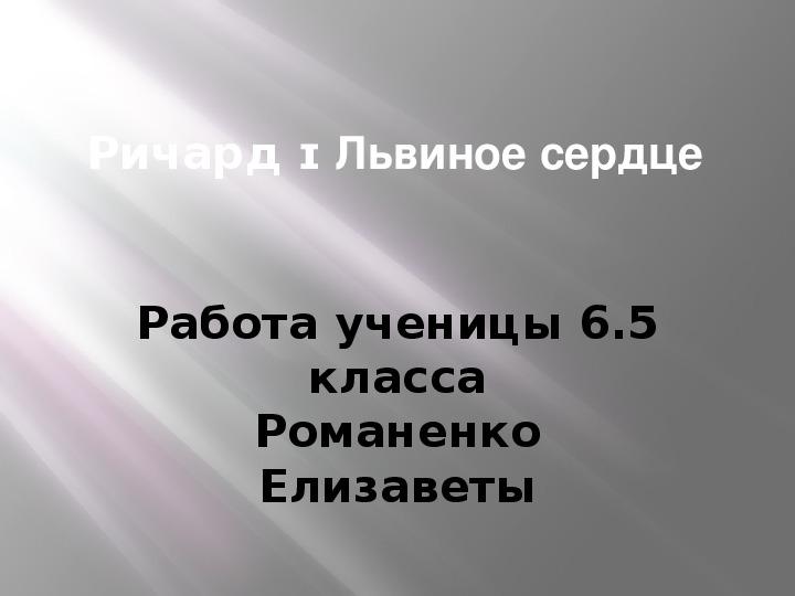 "Презентация ""Ричард Львиное Сердце"" (6 класс, история)"