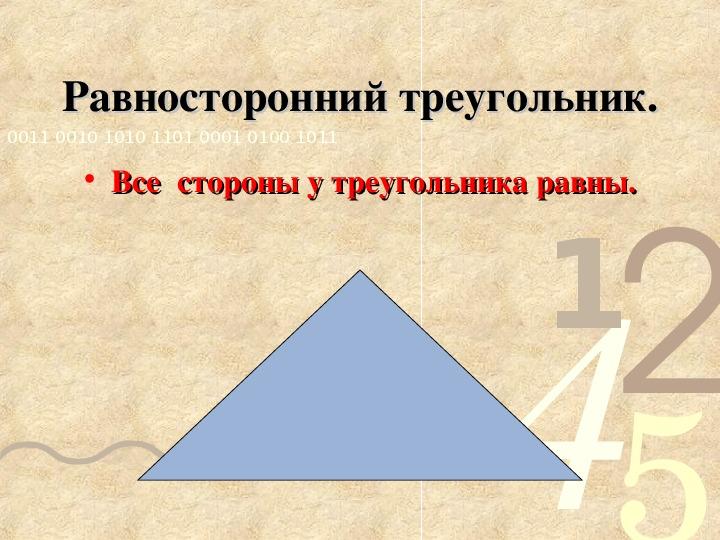 Сценарий и презентация по математике 3 класс на тему :«Разносторонний,  равнобедренный  и равносторонний треугольники».