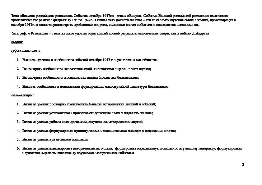 """Презентация по истории на тему """"Великая российская революция. События октября 1917года"""
