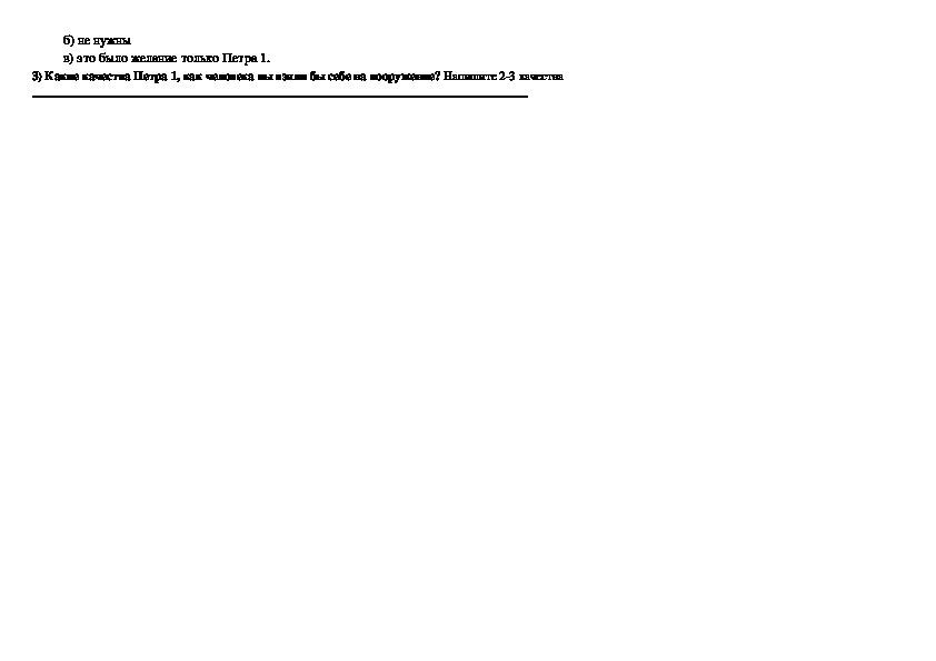 """Урок русского языка на тему """"Средства связи слов в предложении (форма, порядок слов, служебные слова, интонация) 3 класс"""