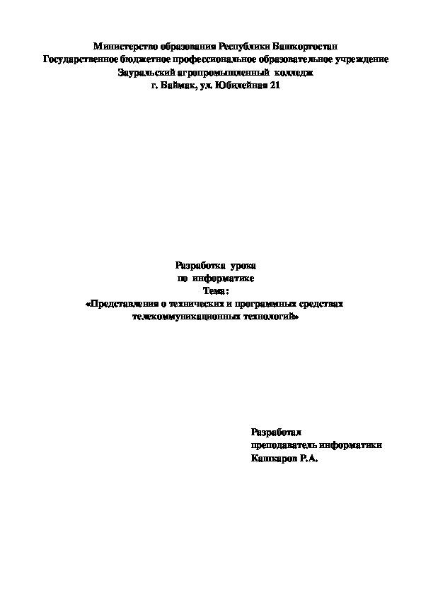Разработка  урока по  информатике Тема: «Представления о технических и программных средствах  телекоммуникационных технологий»