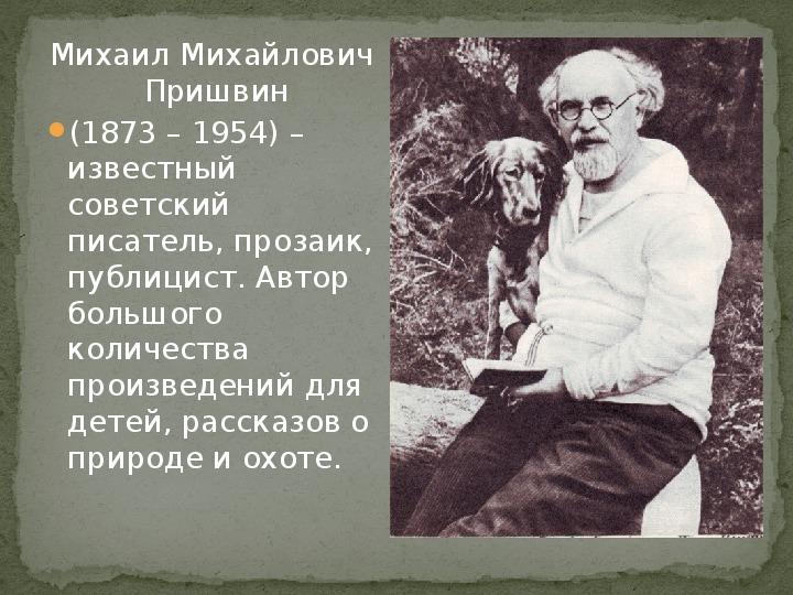Александр починок биография и семья фото жены меха