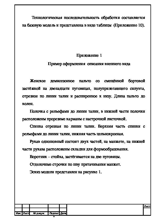 """Методические рекомендации по выполнению курсового проекта на тему """"Основы обработки различных видов одежды"""""""
