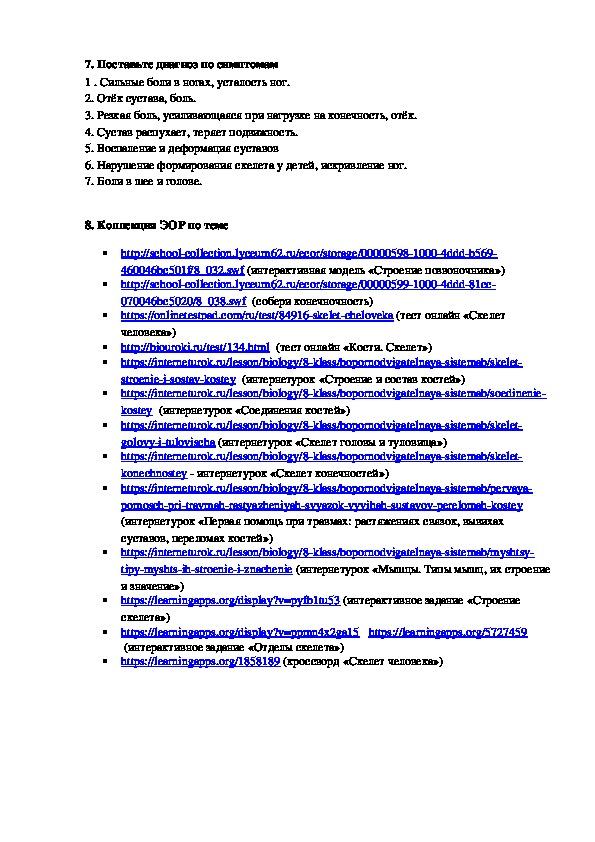 """Материалы для конструирования уроков по теме """"Опора и движение"""" (8 класс, биология)"""