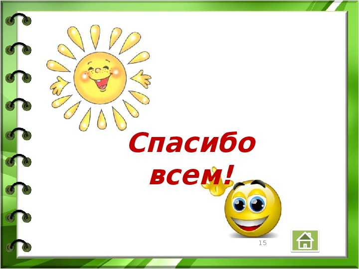 Открытый урок по русскому языку «Журналистское расследование. Второстепенный член предложения - определение»