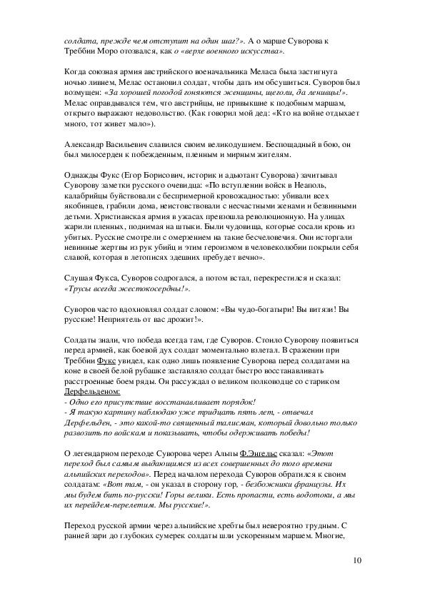 """Исследовательская работа """"А. В. Суворов - русский Архистратиг"""" и презентация к ней"""