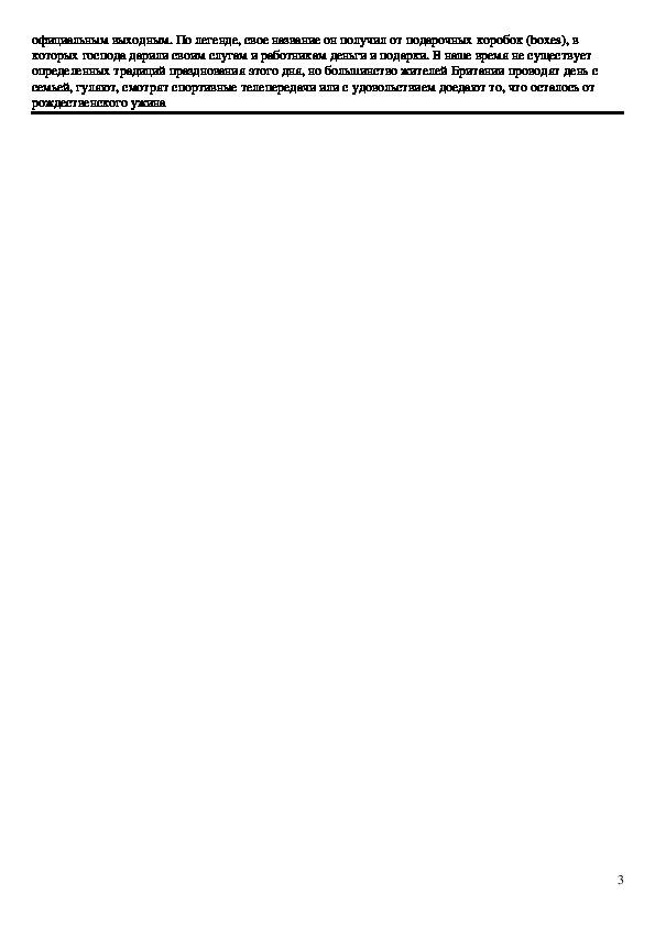"""Презентация по английскому языку на тему """"Праздники в Британии"""" (6 класс)"""