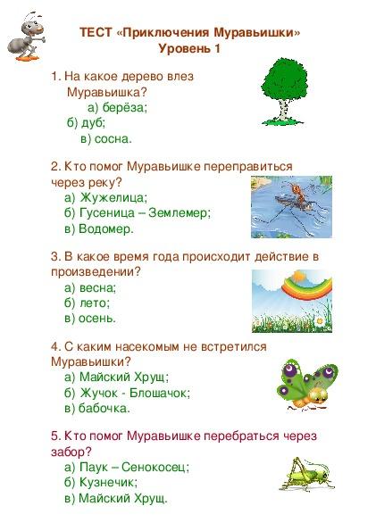 Викторина по книгам В.В. Бианки