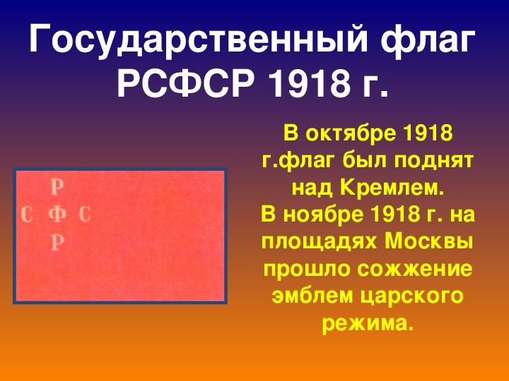 """Презентация классного часа """"Государственные символы России"""""""