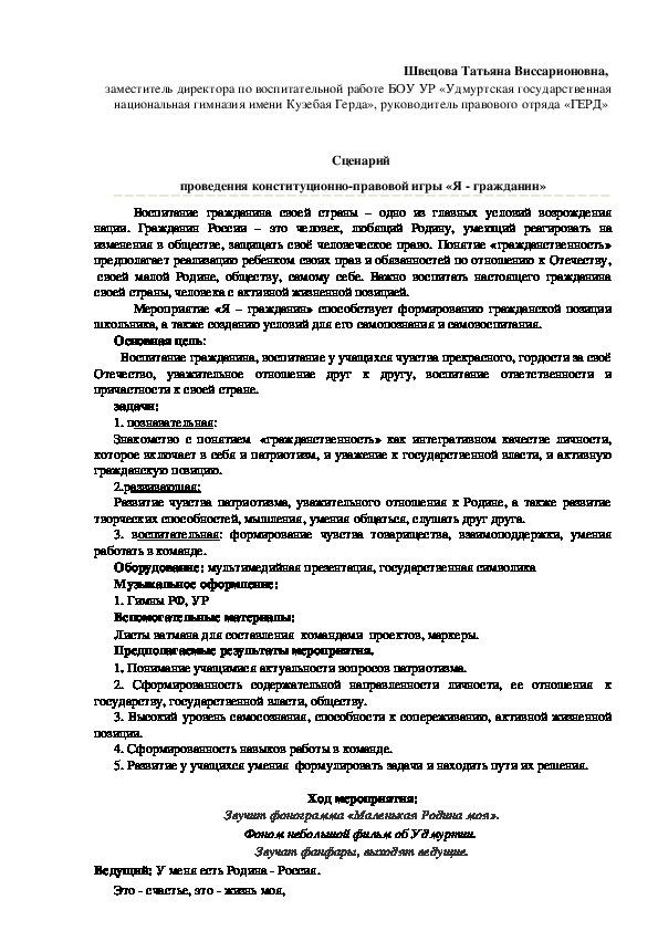 Сценарий конституционно-правовой игры