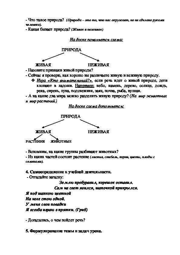 """Урок окружающего мира """"Грибы"""" (2 класс)"""