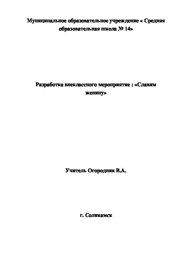 """Разработка внеклассного мероприятия """" Славим женщину"""""""""""