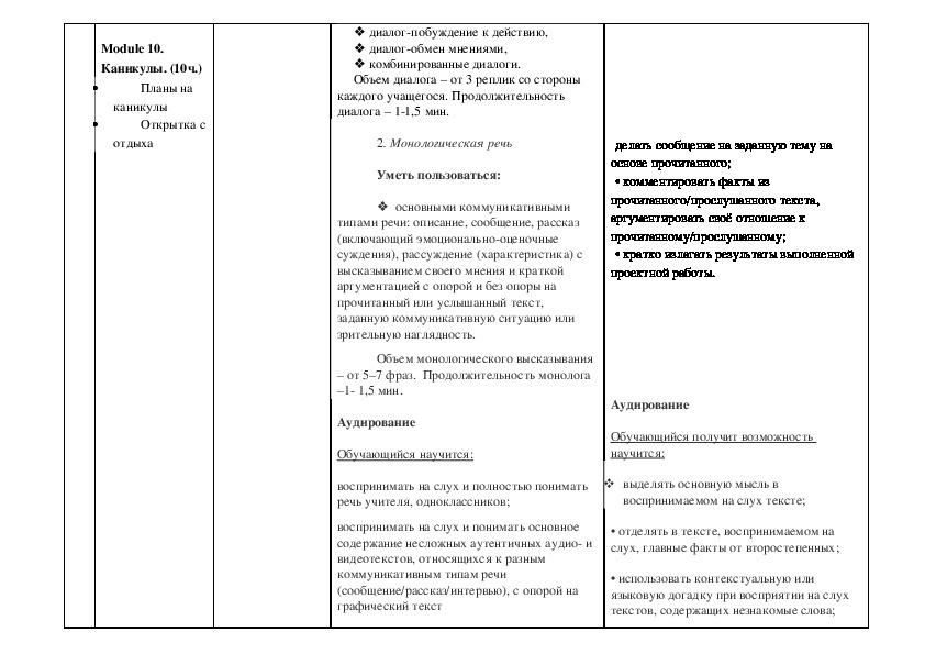 Рабочая программа по английскому языку 6 класс