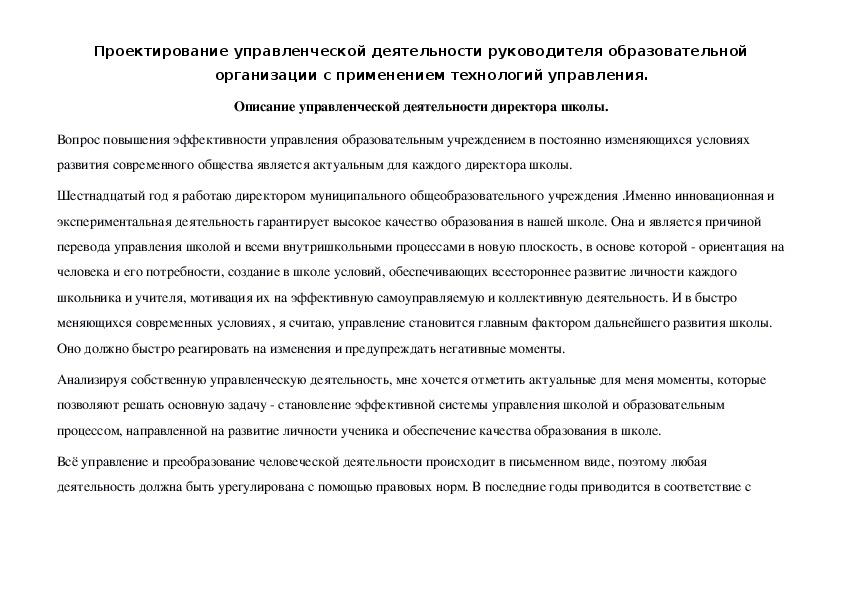 Предпроектный анализ проекта «Гражданская оборона, как неотъемлемая сторона патриотического воспитания»