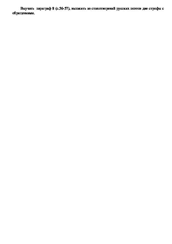 """Урок русского языка в """"Предложение с обращениями. Пунктуация при них"""" (5 класс)"""