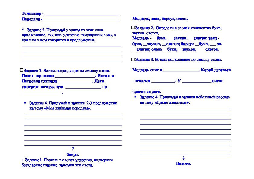 Тетрадь для словарной работы. (на печатной  основе)  1 класс.