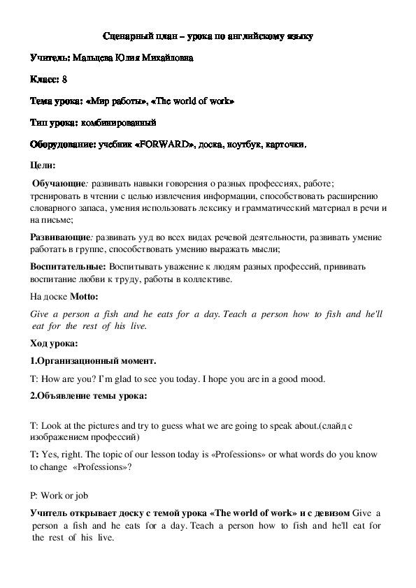 """Сценарный план урока по английскому языку на тему """"The world of job"""" 8 класс"""