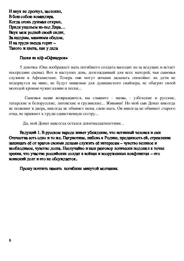 ЛМК композиция  «Письма с необъявленной войны»