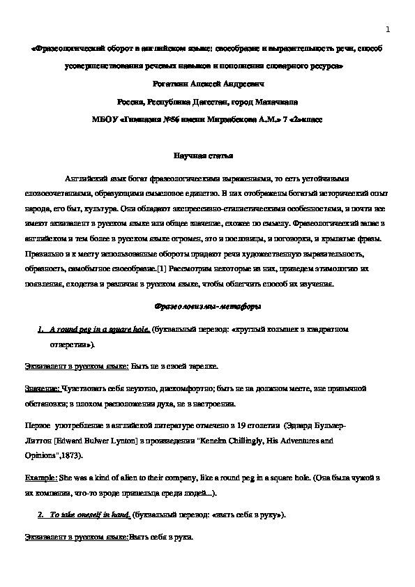 «Фразеологический оборот в английском языке: своеобразие и выразительность речи, способ усовершенствования речевых навыков и пополнения словарного ресурса»