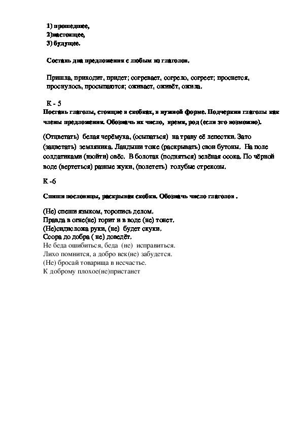 """Презентация и урок русского языка на тему """"Обобщение и систематизация знаний о глаголе"""" (3 класс)"""