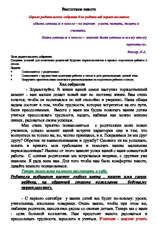 """Родительское собрание """"Воспитаем вместе"""""""