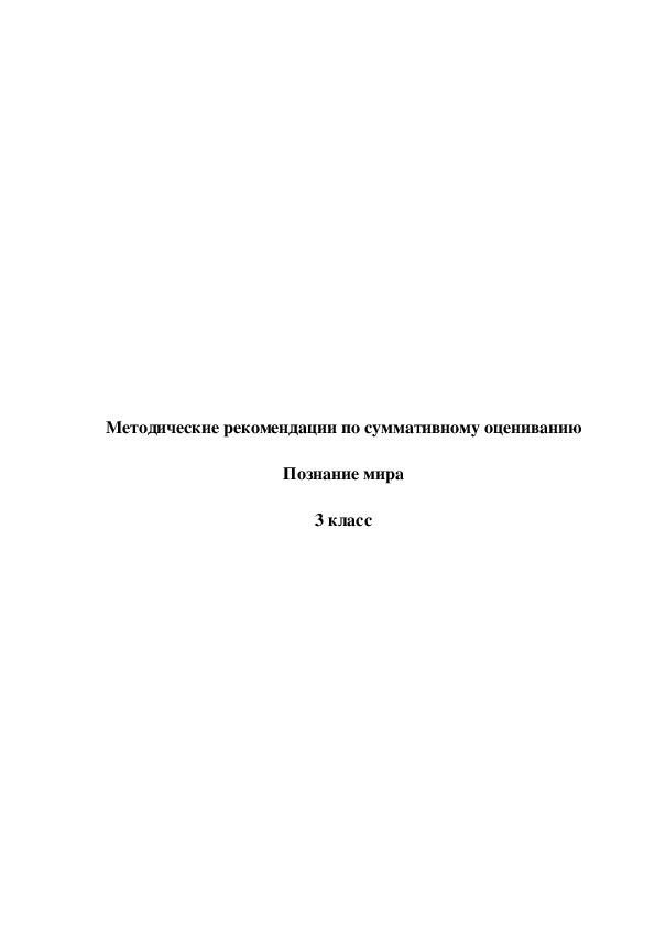 Методические рекомендации по суммативному оцениванию.Познание мира.3 класс