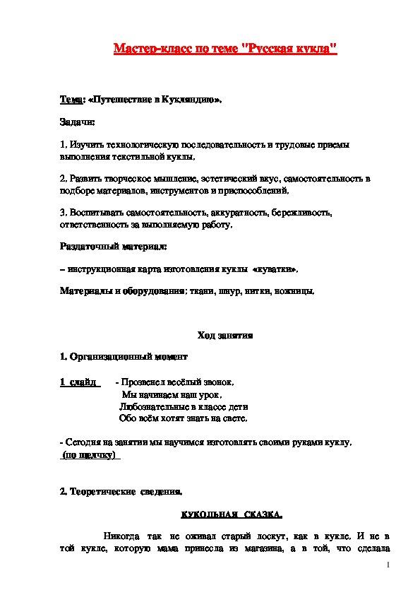 """Мастер-класс по теме """"Русская кукла""""."""