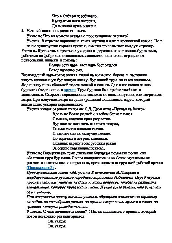 """Конспект урока """"В мире русской народной песни"""" 8 класс"""
