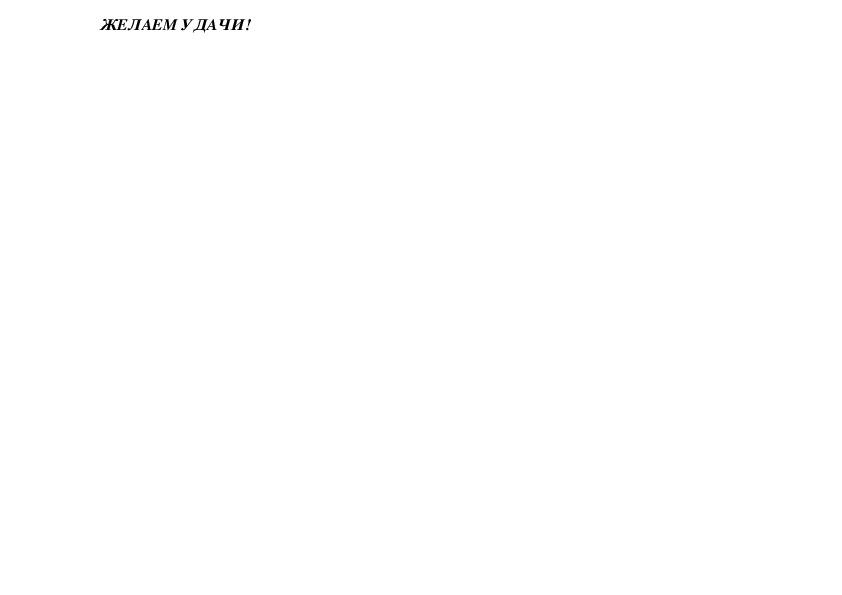 """Методическая разработка """"Памятка-абитуриентам суворовского училища"""""""