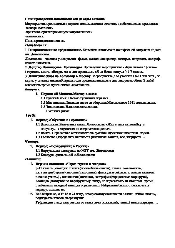План проведения Ломоносовской декады в школе.