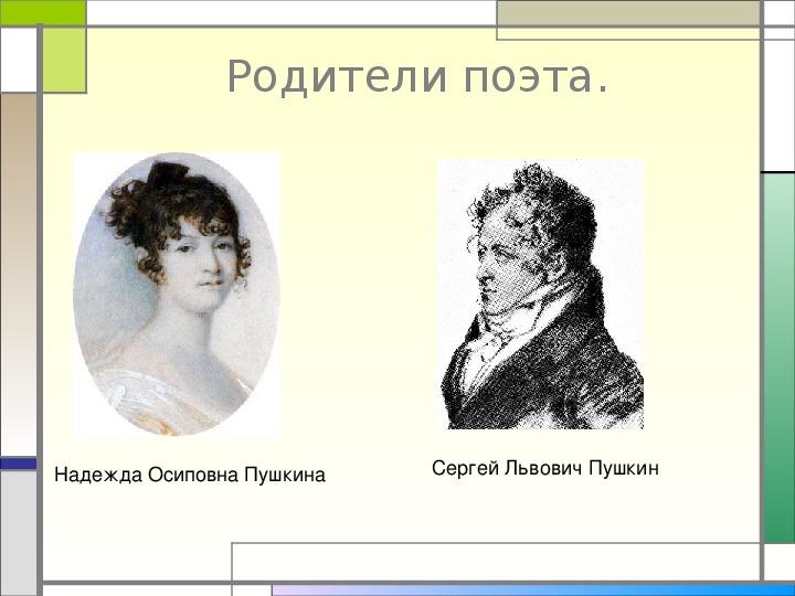Презентация по литературному чтению на тему А.С.Пушкин