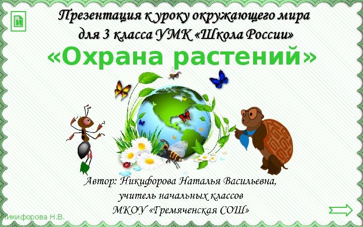 """Презентация по окружающему миру для 3 класса """"Охрана растений"""""""