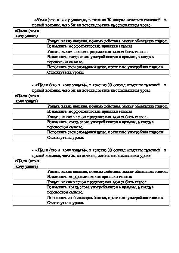 "Конспект урока по теме ""Морфологические признаки глагола""(5 класс,программа 2100)"