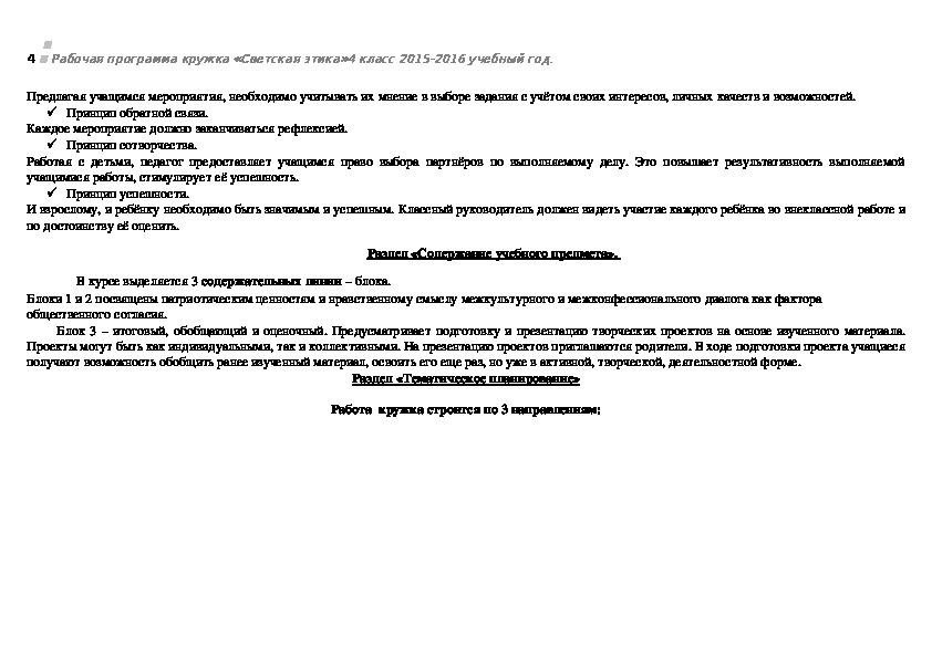 Рабочая программа кружка «Светская этика» 4 класс