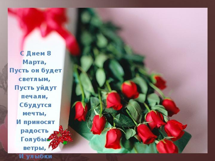 """Сценарий праздника """" 8 Марта"""""""