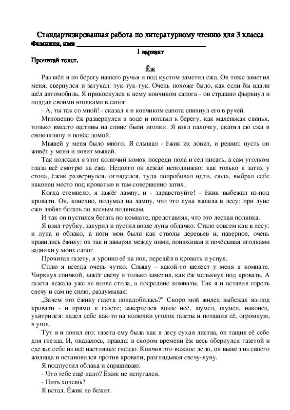 Стандартизированная работа по литературному чтению ( 3 класс)