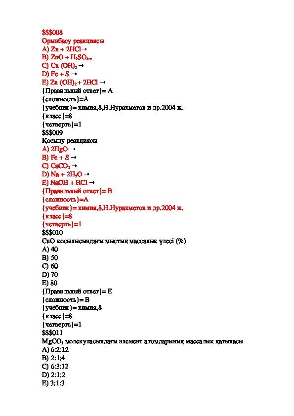Тест 11 сынып