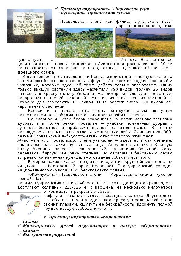"""МЕРОПРИЯТИЕ """"ДЕНЬ МАТЕРИ"""" 1-4 КЛАССЫ"""