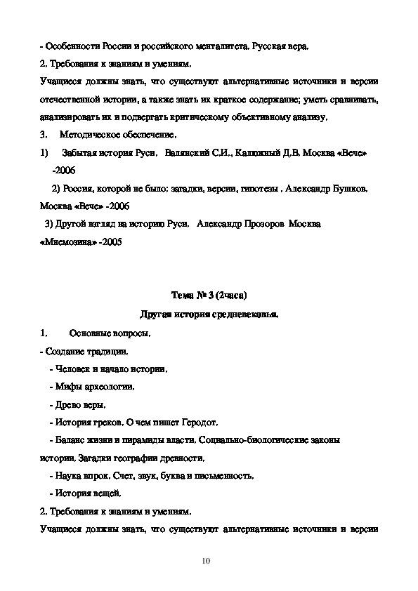 Программа элективного курса по выбору «Неизвестные страницы мировой и отечественной истории»