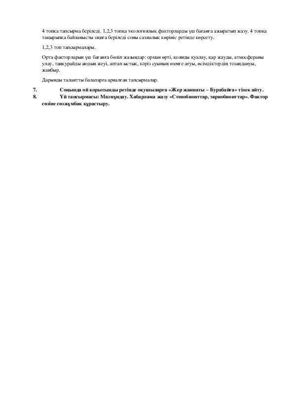Экологиялық факторлар және тірі ағзалар (11-сынып)