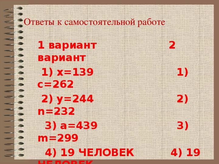 """Презентация по математике """" Уравнения"""" (6 класс)"""