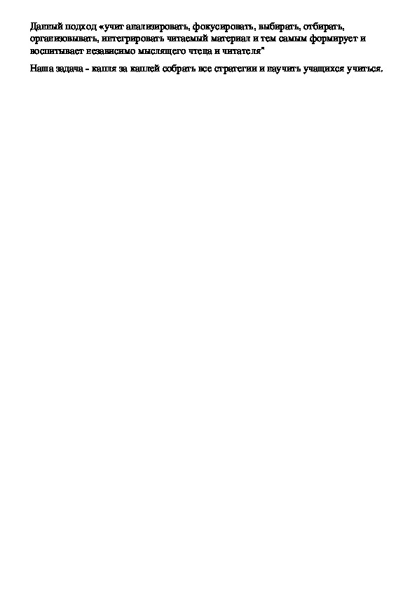 """""""Формирование стратегий смыслового чтения и работы с текстом на уроках в начальной школе"""""""