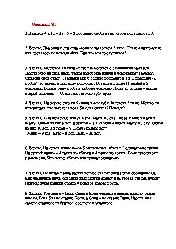 Школьные олимпиады в 3 классе по математике, русскому языку, окружающему миру