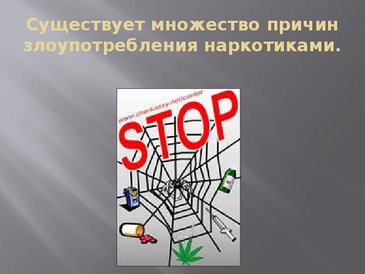 """Презентация урока по ОБЖ на тему: """"Организационные основы противодействия наркотизму В Р.Ф."""". (9 класс)"""